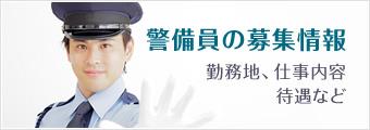 警備員の募集情報