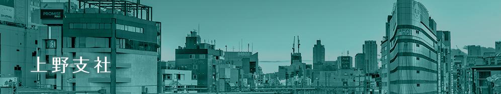 東京東支社